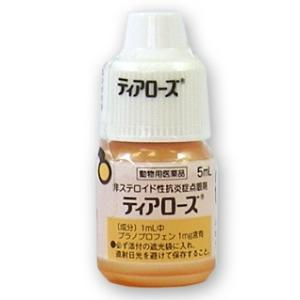 B:ティアローズ 5ml 動物用医薬品 使用期限:2021/01/31以降(05月現在)|matsunami