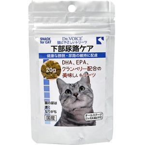 C:ドクターヴォイス 猫にやさしいトリーツ 下部尿路ケア 20g 賞味期限:2020/09/05以降(06月現在)|matsunami
