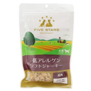 C:FIVE STARS 北海道産 低アレルゲン ジャーキー ホース 80g 賞味期限:2020/03/12以降(06月現在)|matsunami
