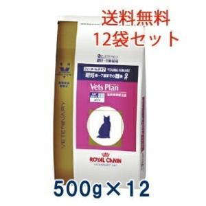C:ロイヤルカナン ベッツプラン 猫用 フィーメールケア 500g (12袋セット) 準療法食 賞味期限:2020/07/02以降(06月現在)|matsunami