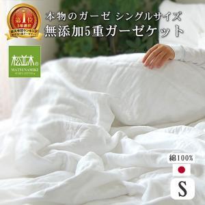 松並木 5重 ガーゼケット シングル 無添加ガーゼ タオルケット 吸水速乾 綿100% 日本製 松並木 敏感肌 速乾 丸洗いOK エコテックス認証 15色