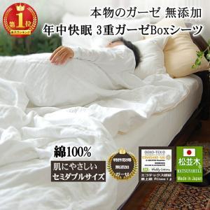 ボックスシーツ セミダブル 120×200×30cm 3重 無添加 ガーゼ シーツ ベッド 敷きパッ...