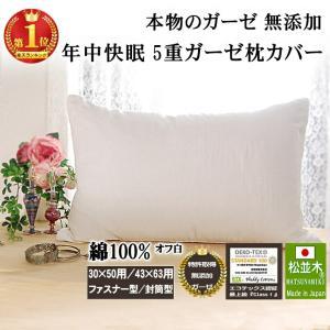 無添加 ガーゼ 枕カバー 5重 43×63cm 30×85cm 43×90cm 綿100% 日本製 ...