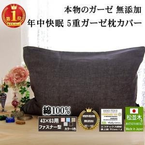 無添加 ガーゼ 枕カバー 5重 43×63cm全開ファスナー付き カラー5色 吸水速乾 綿100% ...