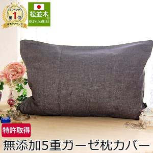 無添加 ガーゼ 枕カバー43×90cm 封筒型 カラー無地 5重ガーゼ 綿100% 日本製 松並木 ...