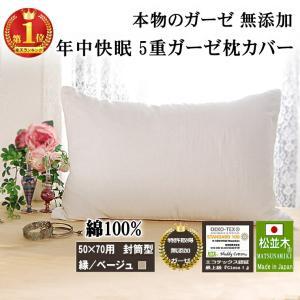 無添加 ガーゼ 枕カバー 5重 53×103cm(封筒型)  ホワイト 縁取りベージュ 綿100% ...