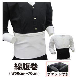 祭り腹巻 綿100% ファスナー付きポケット 白 黒 ウエスト50〜70cm 【ne】 | 祭り用 ...