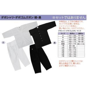 ベースカラー:晒(白) サイズ:1号〜3号    本商品は、セットではありません。 [ダボシャツ]と...