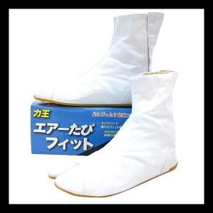 ◆エアーが見えないエアー地下足袋! エアーたびフィット!こだわりのお祭り足袋です! ◆3層構造によっ...
