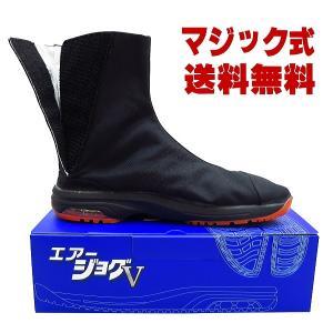 ◆最新型のマジック式のエアージョグVが新発売になりました。限定販売です。 ◆従来品に比べ、フィット感...