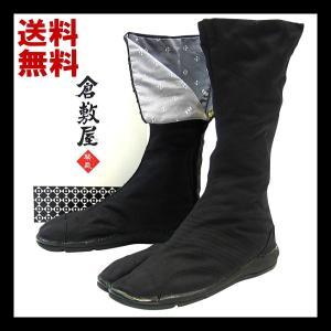 ◆最新型!エアーの見えないエアークッション足袋!エアージョグの新型改良版のエアー地下足袋、祭気エアー...
