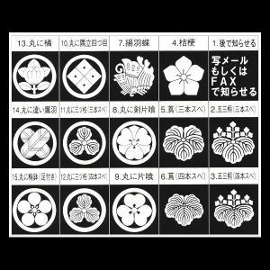 家紋 一覧(ベビー、キッズ、マ...