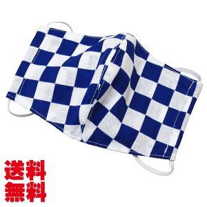 洗える!和柄・手ぬぐいマスク 市松(ブルー)