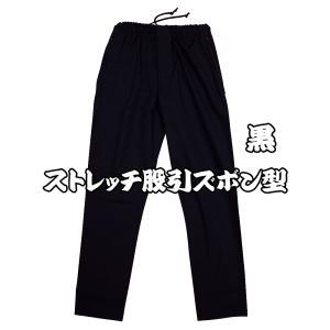 送料無料 ストレッチ股引きズボン型(黒)男女兼用 義若オリジナル matsuriya-sonami