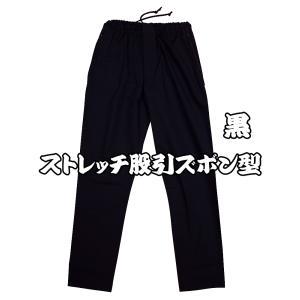 送料無料 ストレッチ股引きズボン型(黒)巾広サイズ(3L) 男女兼用 義若オリジナル matsuriya-sonami