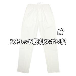 送料無料 ストレッチ股引きズボン型(白)男女兼用 義若オリジナル matsuriya-sonami