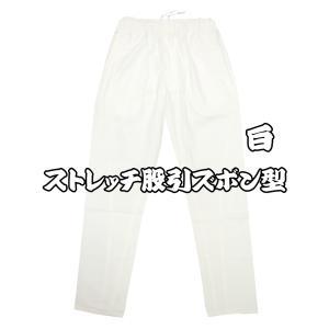 送料無料 ストレッチ股引きズボン型(白)特大サイズ(LL) 男女兼用 義若オリジナル matsuriya-sonami
