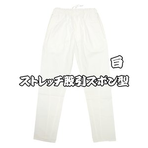 送料無料 ストレッチ股引きズボン型(白)超巾広サイズ(4L) 男女兼用 義若オリジナル matsuriya-sonami