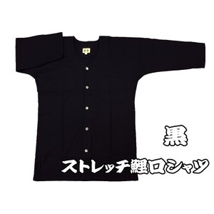 送料無料 ストレッチ鯉口シャツ(黒) 男女兼用 義若オリジナル matsuriya-sonami