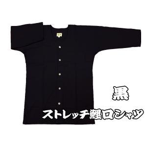 送料無料 ストレッチ鯉口シャツ(黒)超巾広サイズ(4L) 男女兼用 義若オリジナル matsuriya-sonami
