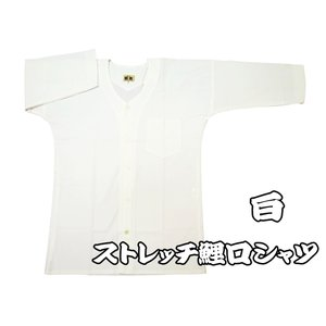 送料無料 ストレッチ鯉口シャツ(白)巾広サイズ(3L) 男女兼用 義若オリジナル matsuriya-sonami