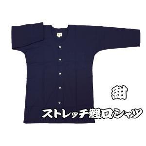 送料無料 ストレッチ鯉口シャツ(紺)巾広サイズ(3L) 男女兼用 義若オリジナル matsuriya-sonami