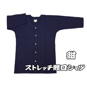 送料無料 ストレッチ鯉口シャツ(紺)超巾広サイズ(4L) 男女兼用 義若オリジナル matsuriya-sonami