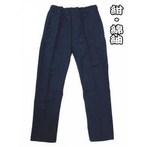 送料無料 こだわりの綿紬 義若の股引き型ズボン (紺)超巾広サイズ(4L) 男女兼用 義若オリジナル matsuriya-sonami