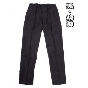 送料無料 こだわりの綿紬 義若の股引き型ズボン (黒) 男女兼用 義若オリジナル matsuriya-sonami