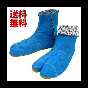 柄の裏地がお洒落なカラー足袋 ショート(ブルー)マジックテープ式 子供祭り足袋|matsuriya-sonami