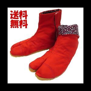 柄の裏地がお洒落なカラー足袋 ショート(赤)マジックテープ式 子供祭り足袋|matsuriya-sonami