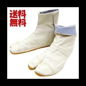 柄の裏地がお洒落なカラー足袋 ショート(オフ白)マジックテープ式 子供祭り足袋|matsuriya-sonami