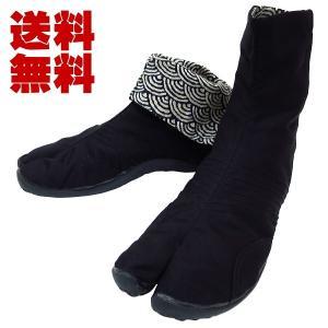 【送料無料】お洒落な大人のカラー足袋(黒・青海波)7枚コハゼ