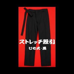 ストレッチ股引ひも式(黒)中サイズ(M) 男女兼用 matsuriya-sonami