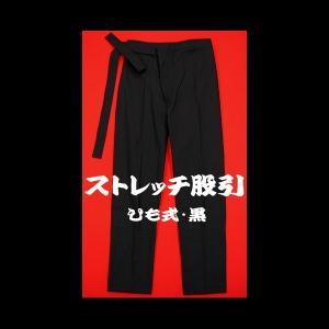 ストレッチ股引ひも式(黒)巾広サイズ(3L) 男女兼用 matsuriya-sonami