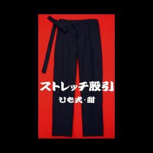 ストレッチ股引ひも式(紺)巾広サイズ(3L) 男女兼用 matsuriya-sonami