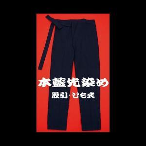 股引ひも式(本藍)小サイズ(S) 男女兼用 matsuriya-sonami