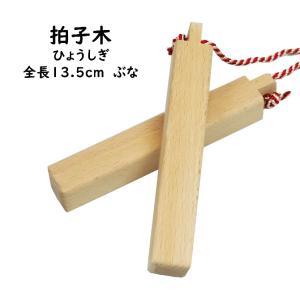 <メール便対象>お祭り用品 拍子木(ひょうしぎ) 素材:ブナ 長さ:13.5cm