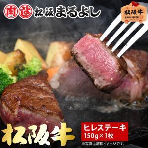 松阪牛 まるよし 松阪牛 ヒレ ステーキ 1枚150g 牛肉 ギフト グルメ お歳暮 お年賀