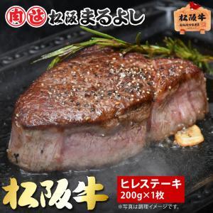 松阪牛 まるよし 松阪牛 ヒレステーキ 1枚200g 牛肉 ギフト グルメ お歳暮 お年賀