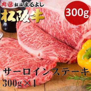 松阪牛 まるよし 松阪牛 サーロイン ステーキ 1枚  300g 牛肉 ギフト グルメ 御中元