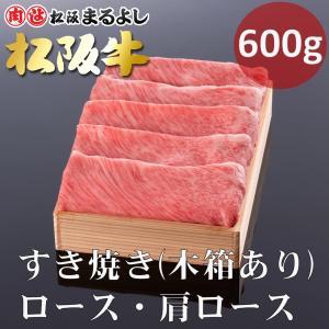 松阪牛J すき焼き肉 ロース・肩ロース600g 木箱入り...