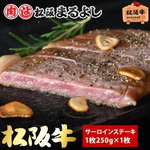 松阪牛 まるよし 松阪牛 サーロイン ステーキ 1枚 250g 牛肉 ギフト グルメ 御中元