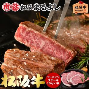 松阪牛 まるよし 松阪牛 サーロイン ステーキ 1枚200g 牛肉 ギフト グルメ 御中元