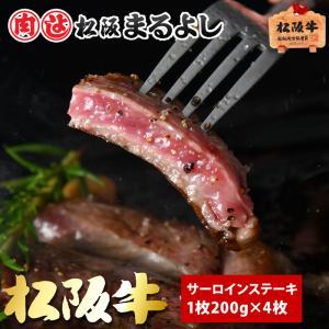 松阪牛 まるよし 松阪牛 サーロイン ステーキ 200g×4枚 牛肉 ギフト グルメ 御中元