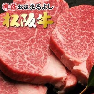 松阪牛 まるよし 松阪牛 ヒレ ステーキ 1枚100g 牛肉 ギフト グルメ お歳暮 お年賀