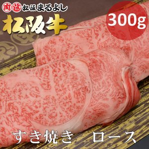 松阪牛 すき焼き 300g(ロース)...