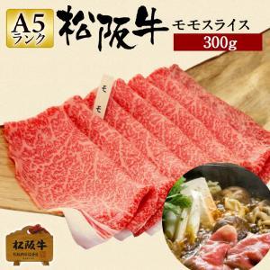 肉 松阪牛 ギフト すき焼き モモスライス 300g もも肉 ヘルシー 国産 和牛 お祝い 牛肉 冷...