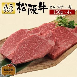 お歳暮 肉 松阪牛 ギフト ヒレ ステーキ 150g 4枚 フィレ肉 国産 和牛 お祝い 牛肉 冷蔵...