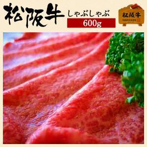 肉 松阪牛 ギフト しゃぶしゃぶ 牛肉 600g 国産 和牛 お祝い 牛肉 冷蔵 ブランド牛 グルメ...